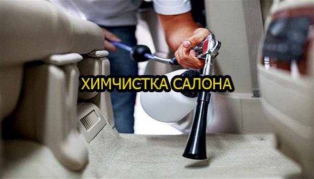 Химчистка салона автомобиля на Союзном